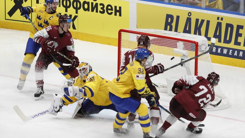 Сборная Швеции одержала волевую победу над Латвией в матче ЧМ по хоккею