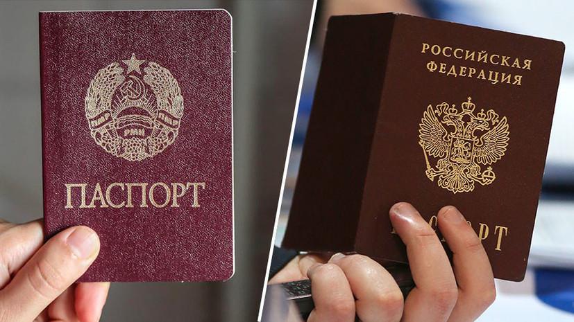 «Трудностей возникнуть не должно»: в Госдуме допустили упрощение процедуры выдачи паспортов РФ жителям Приднестровья