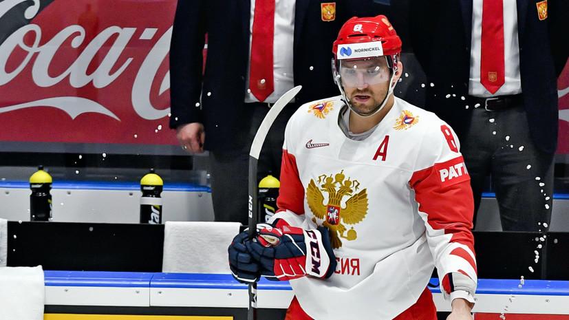 «Противника можно ловить на контратаках»: Хаванов о матче Россия — Швеция, результатах Кучерова и будущем Гусева в НХЛ