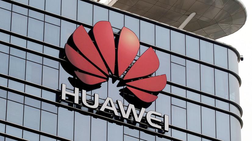 В Huawei прокомментировали выдачу компании временной лицензии США