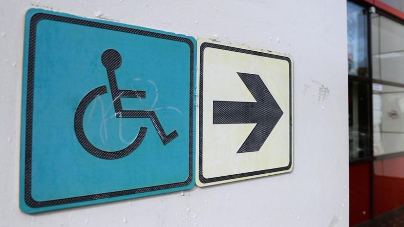 В России упростили процедуру установления инвалидности