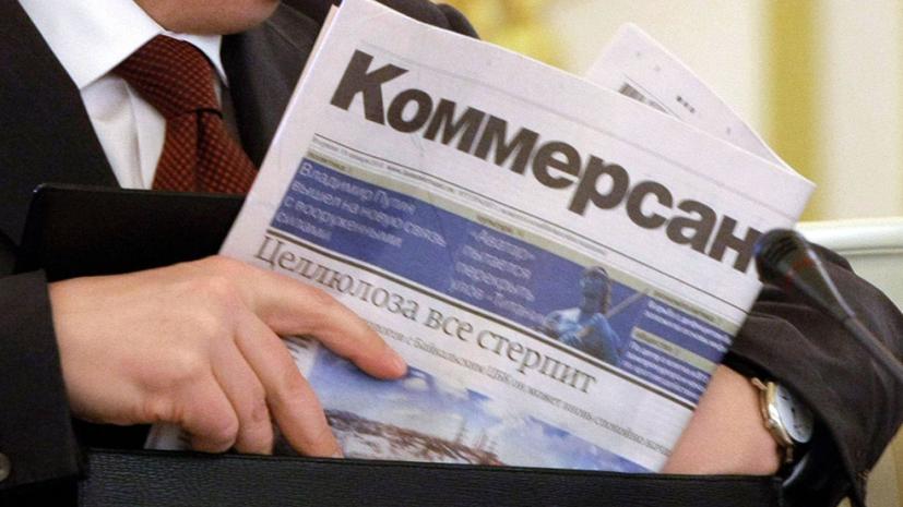 В СПЧ призвали владельцев «Коммерсанта» соблюдать закон о СМИ