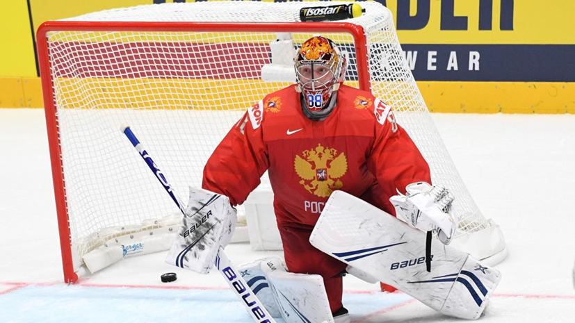Василевский будет защищать ворота сборной России в матче со Швецией