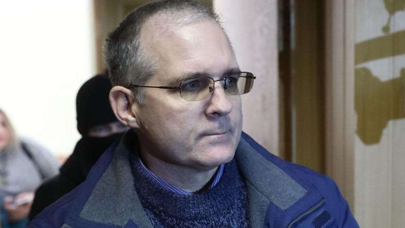 ФСБ просит оставить под арестом обвиняемого в шпионаже Пола Уилана
