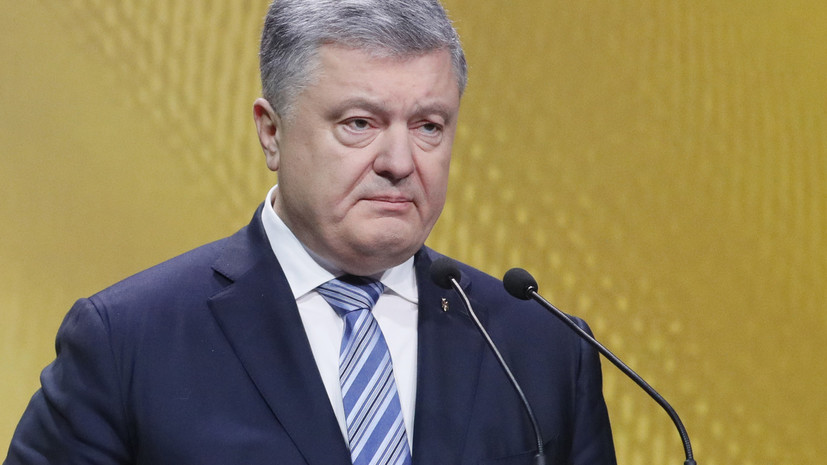 На Украине против Порошенко возбудили дело о госизмене