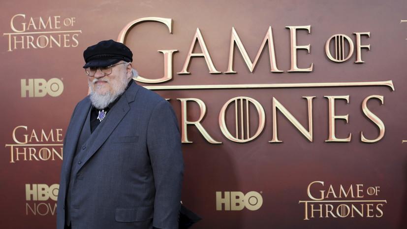 Джордж Мартин прокомментировал завершение сериала «Игра престолов»