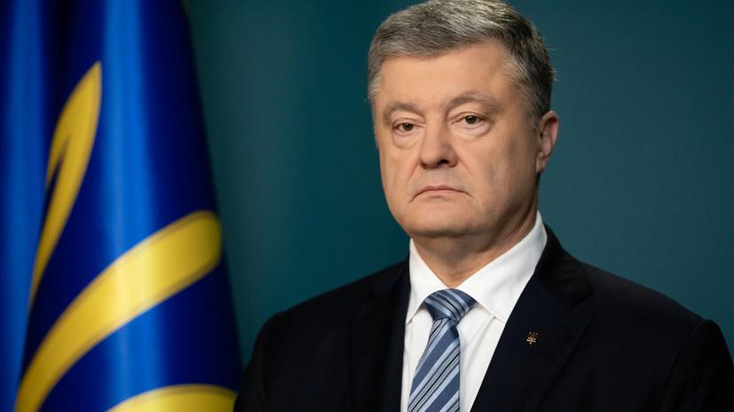 В Госдуме оценили дело о госизмене против Порошенко