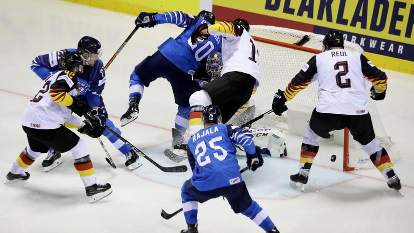 Сборная Финляндии сенсационно проиграла Германии на ЧМ по хоккею