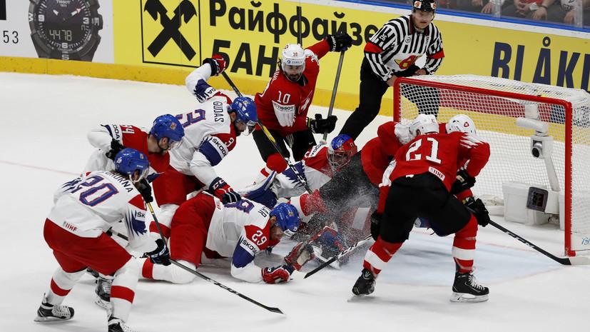Сборная Чехии по хоккею одолела Швейцарию на ЧМ-2019