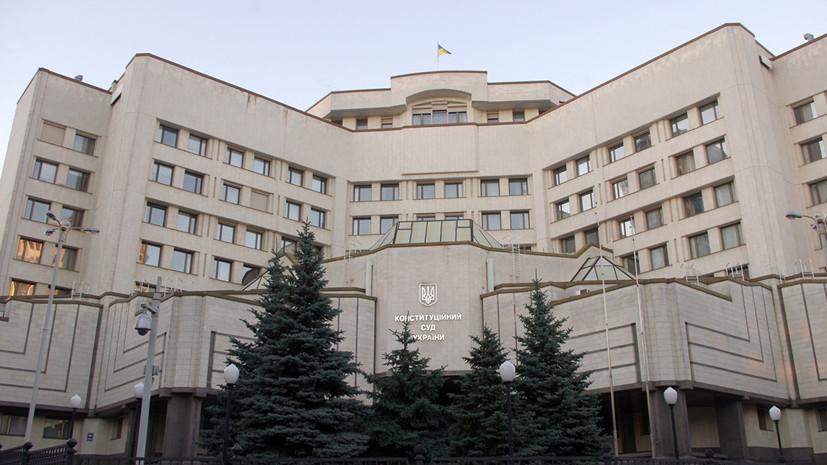 На Украине радикалы устроили митинг возле Конституционного суда