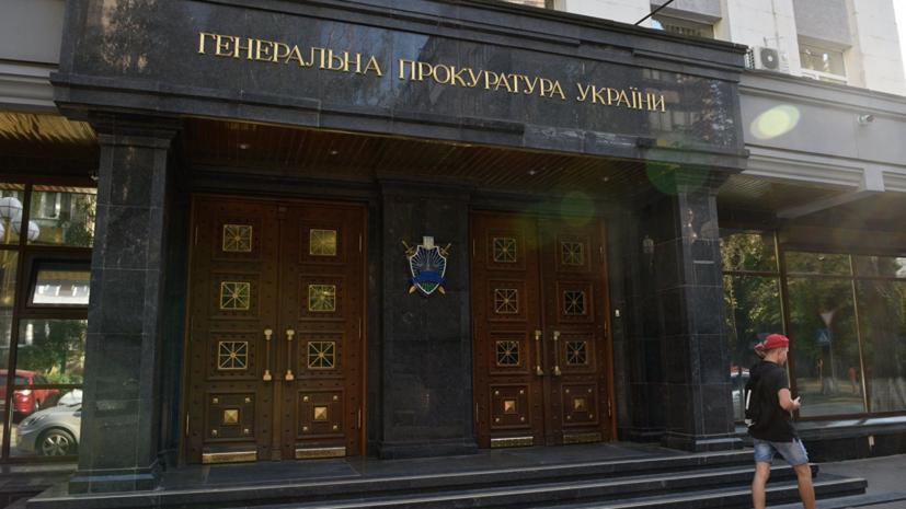 Генпрокуратура Украины вызвала на допрос подавшего в ГБР заявление на Порошенко