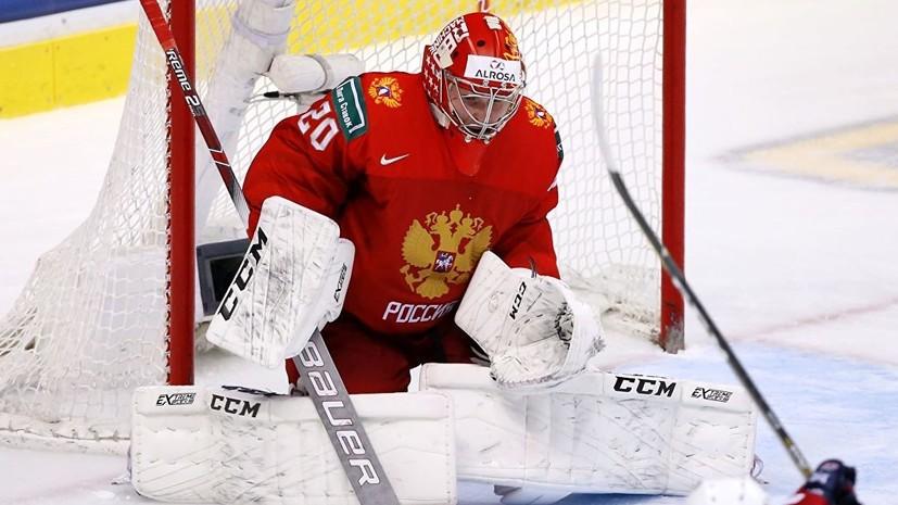 СКА выменял лучшего вратаря МЧМ по хоккею Кочеткова