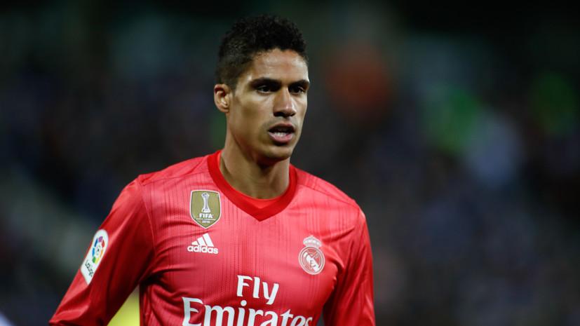 Футболист «Реала» Варан заявил о намерении остаться в клубе