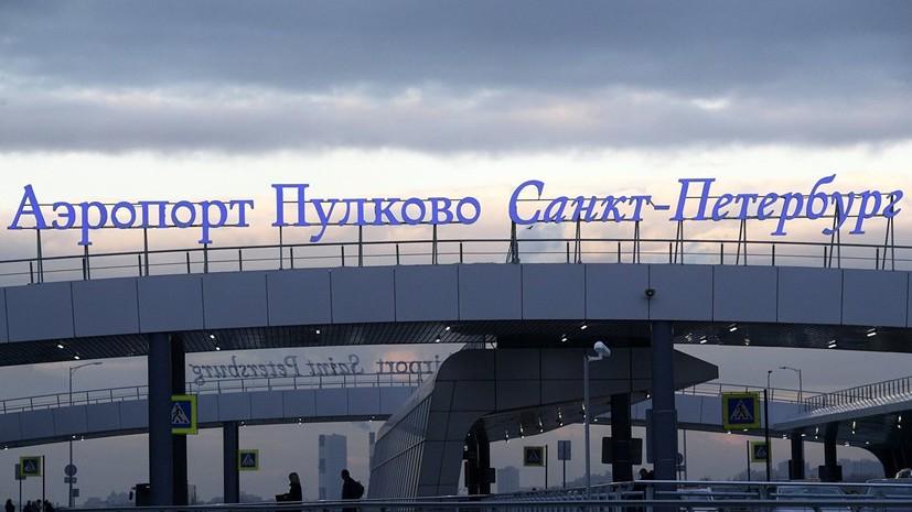 Аэропорт Пулково увеличил пассажиропоток на 13,7% с начала года