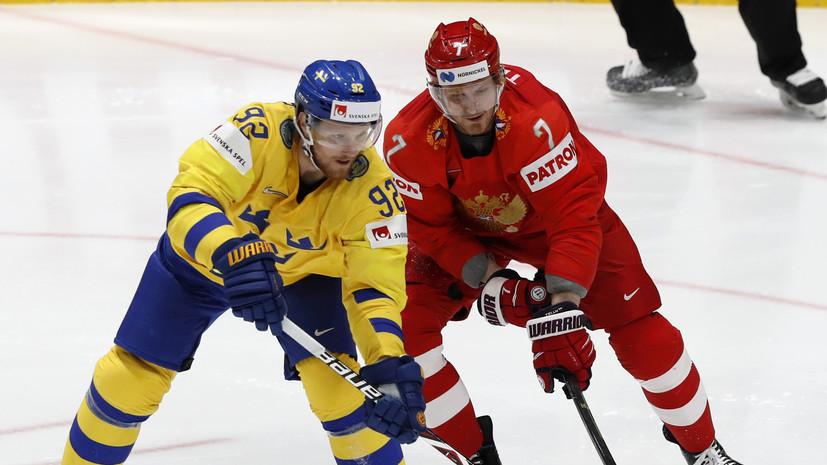 Сборная России проигрывает после первой четверти в матче ЧМ со Швецией