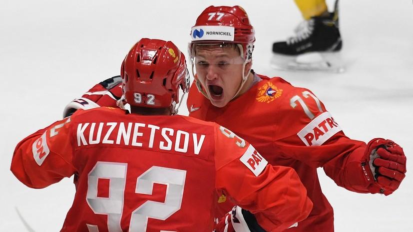 Дебютная шайба Капризова на ЧМ упрочила лидерство сборной России в матче с командой Швеции