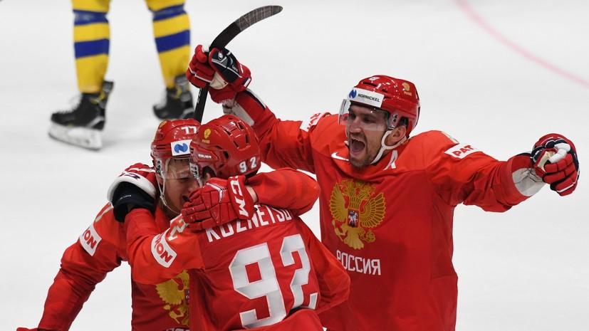 Овечкин и Малкин в игре: сборная Россия забросила Швеции шесть шайб за период в матче ЧМ по хоккею