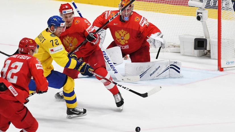 Сборная России победила команду Швеции на ЧМ по хоккею