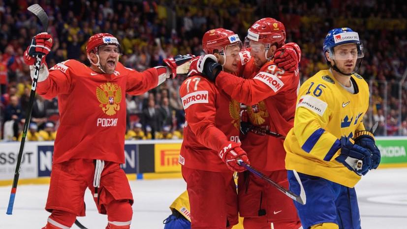 Шесть шайб за период, первое место в группе и встреча с США в 1/4 финала: сборная России обыграла Швецию на ЧМ по хоккею