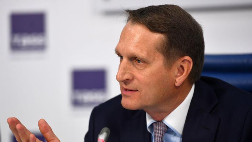 Нарышкин заявил о возможности возобновления контактов глав СВР и ЦРУ