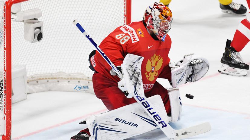 Василевский признан лучшим игроком матча Швеция — Россия