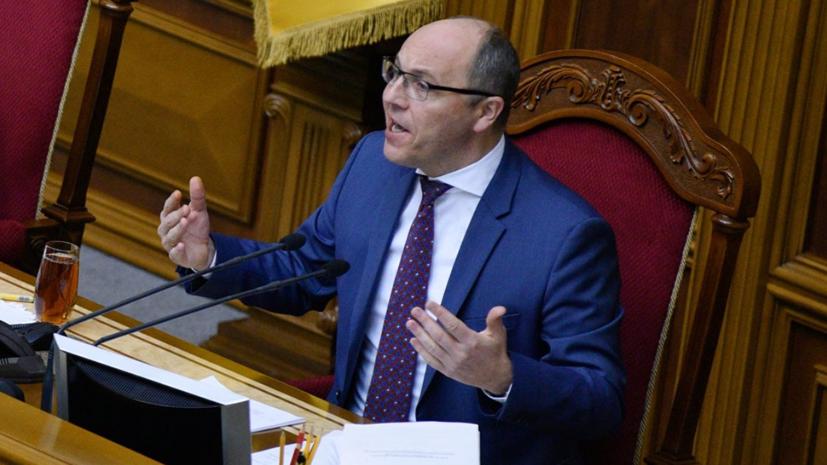Парубий назвал указ Зеленского о роспуске Рады незаконным