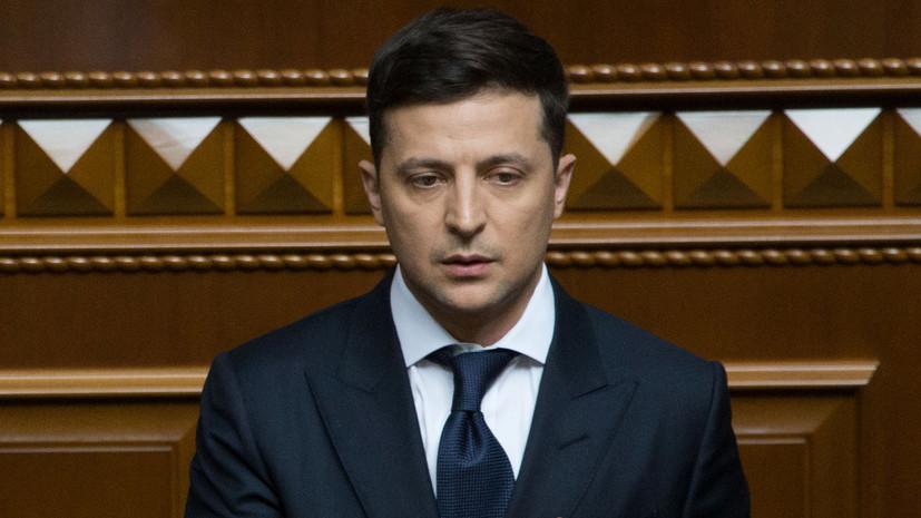 Зеленский пожаловался на неудобное президентское кресло