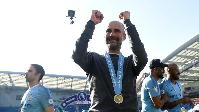 СМИ: Тренер «Манчестер Сити» Гвардиола согласился возглавить «Ювентус»