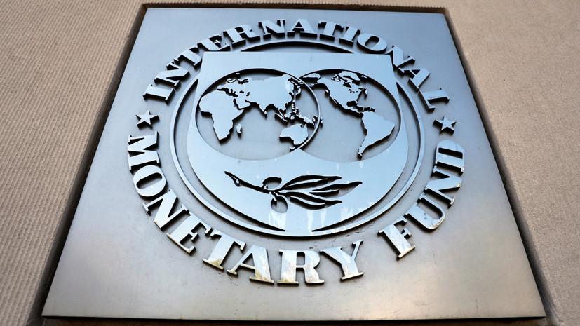В Киеве сообщили о завершении работы миссии МВФ