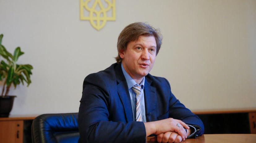 Секретарём СНБО назначен экс-министр финансов Александр Данилюк
