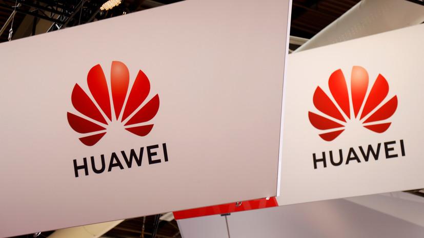 МИД КНР назвал действия США в отношении Huawei экономической травлей