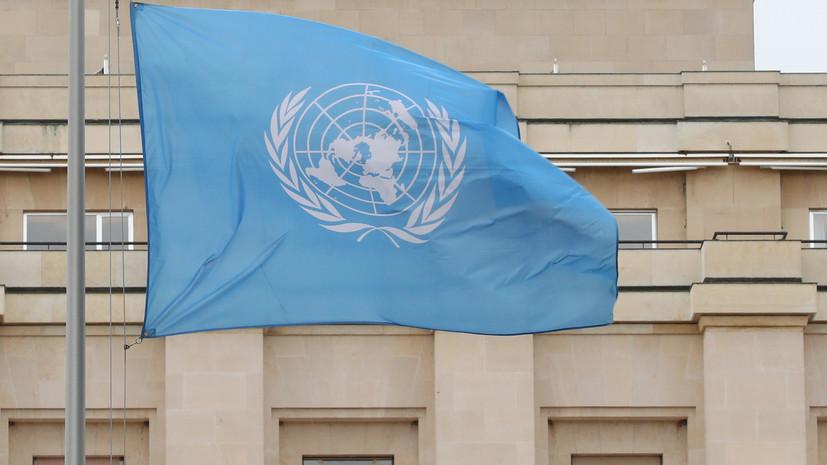 Эксперт ООН заявила о высокой вероятности начала ядерной войны