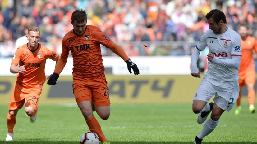 Стали известны составы «Локомотива» и «Урала» на финал Кубка России по футболу