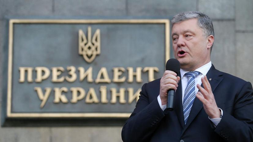 Порошенко прокомментировал решение Зеленского распустить Раду