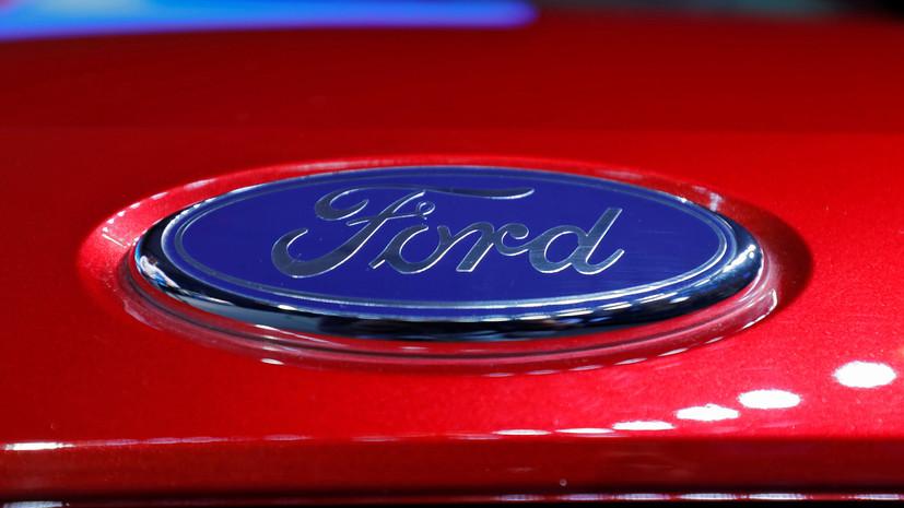 В России отзывают 14,5 тысячи автомобилей Ford