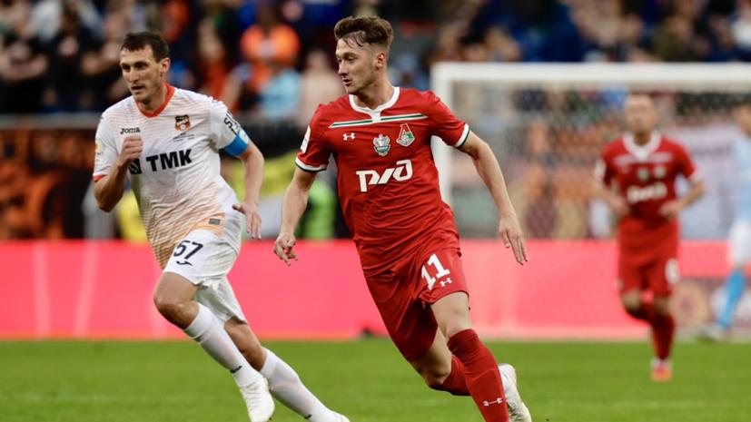 «Локомотив» обыграл «Урал» и в восьмой раз выиграл Кубок России по футболу