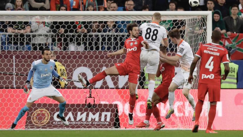 Финал Кубка России «Локомотив» — «Урал» посетили более 38 тысяч зрителей