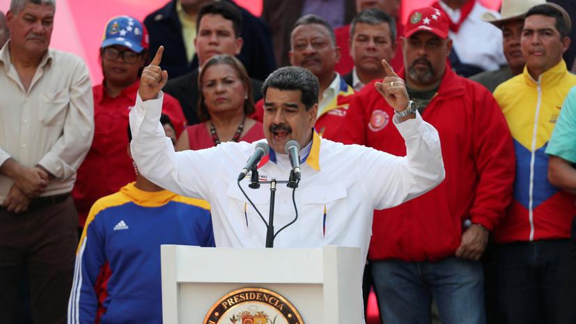 Мадуро призвал армию быть готовой к отражению агрессии США