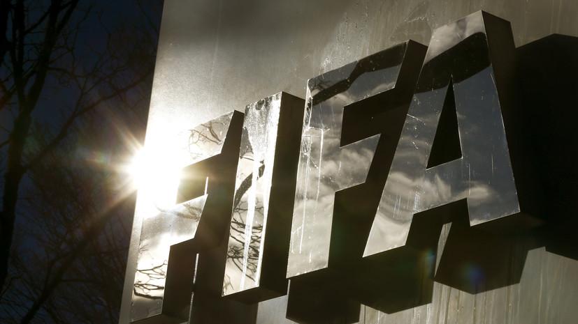 ФИФА: на ЧМ-2022 в Катаре выступят 32 команды