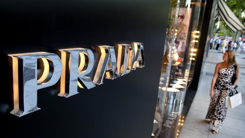 Prada откажется от использования натурального меха с 2020 года