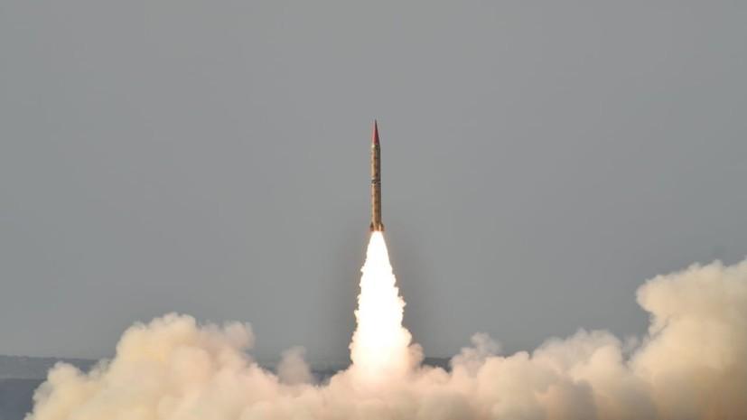 Пакистан испытал способную нести ядерный заряд ракету