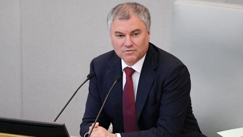Володин призвал обсудить отмену виз с Вьетнамом