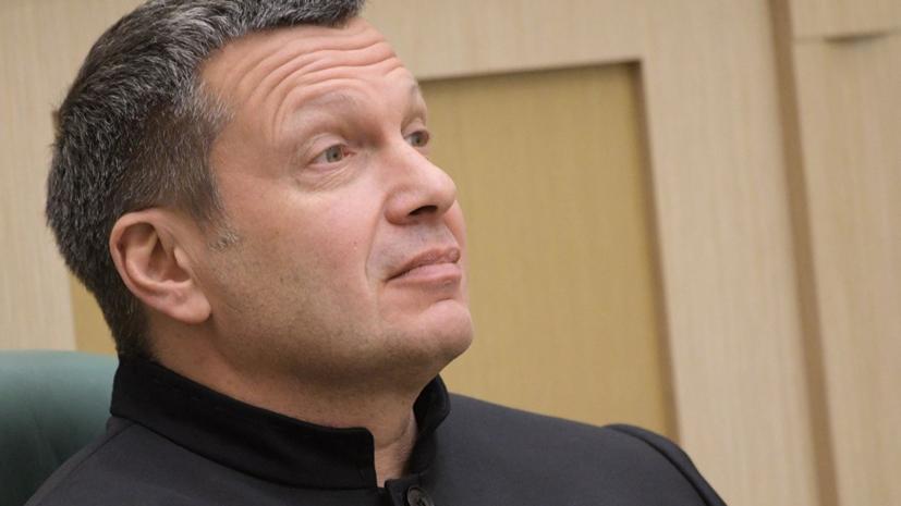 Журналист вызвал на дуэль телеведущего Соловьёва