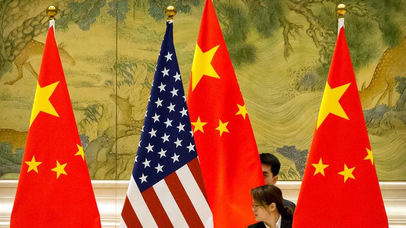 Китай назвал условие для продолжения торговых переговоров с США