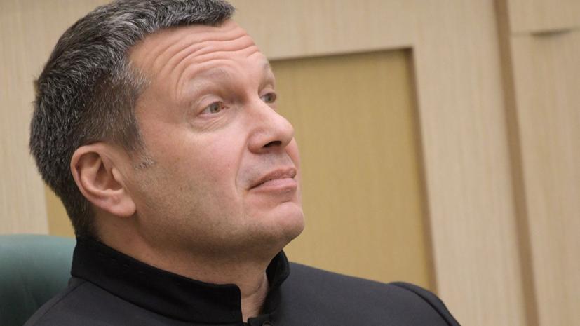Соловьёв отказался от дуэли с журналистом
