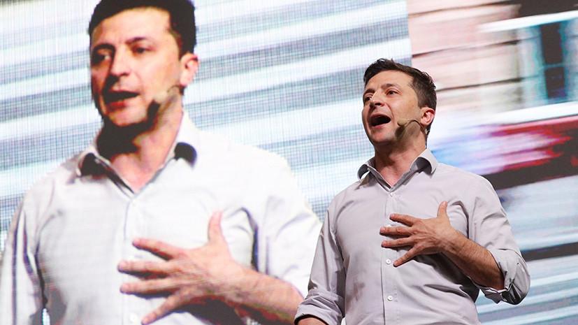 «На Украине любят шоу»: петиция за отставку Зеленского набрала необходимое для рассмотрения число подписей