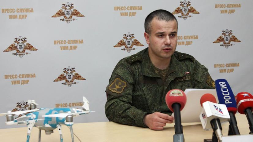 В ДНР заявили, что задержанные бойцы ВСУ готовили диверсию против ОБСЕ