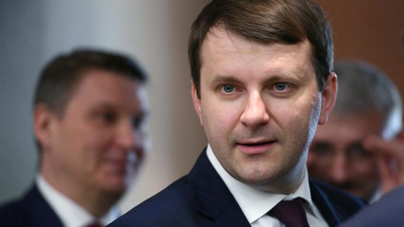 Орешкин прокомментировал отзыв Росстатом данных по промпроизводству