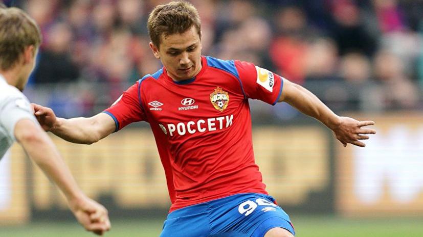 Обляков рассказал, как узнал о вызове в сборную России по футболу