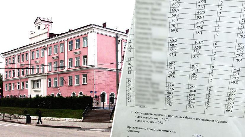 «Радует, что родители не молчат»: в Перми проверят гимназию, установившую разные проходные баллы для мальчиков и девочек